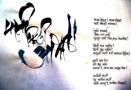 Marathi #Calligraphy by BGLimye #Poetry by Shanta Shelke