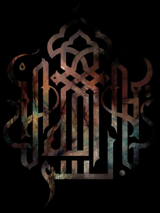bismillah pg 6 Islamic Graphics Kaligrafi islam, Seni
