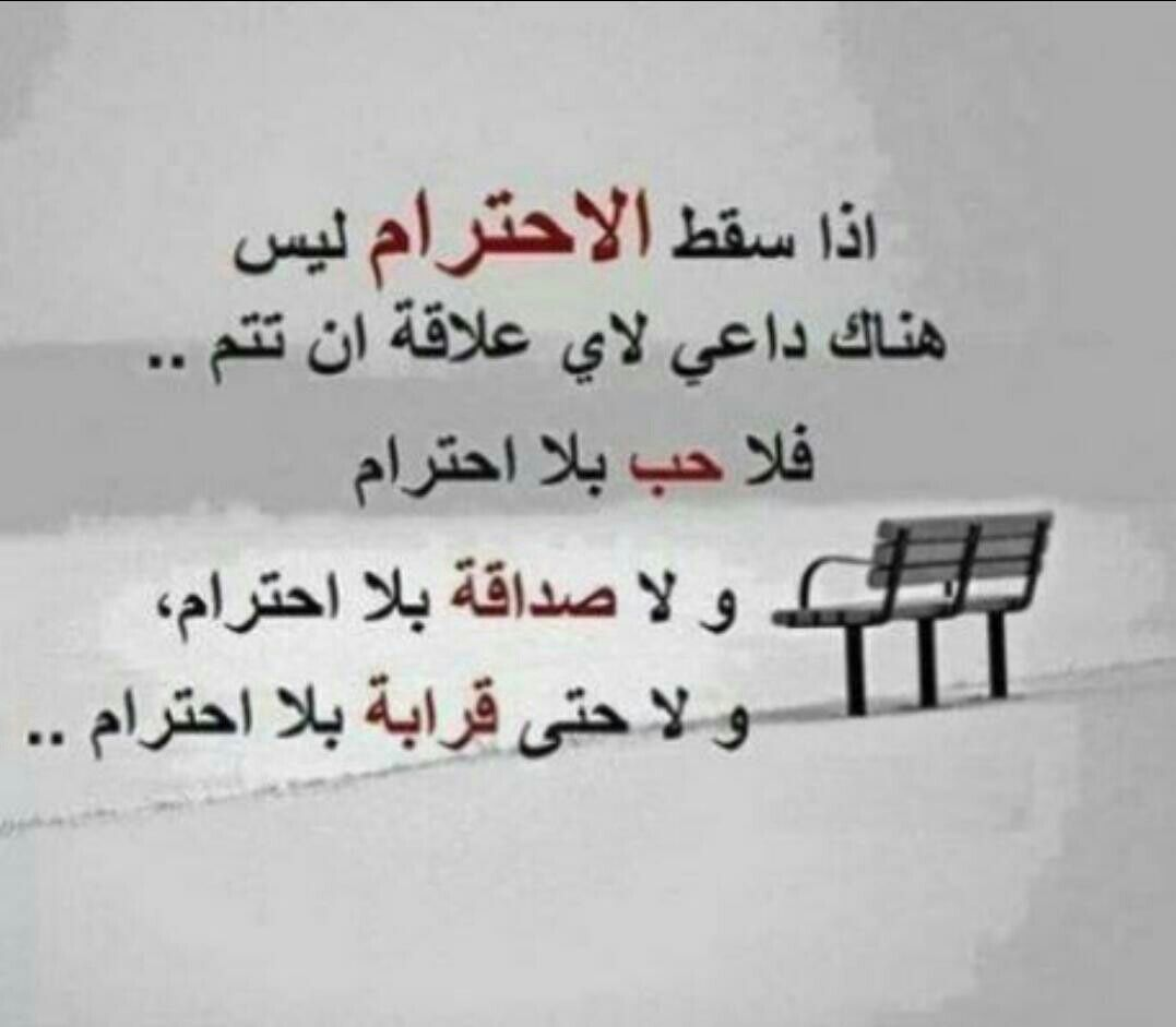 كلام عن الاحترام اقوال وعبارات معبرة عن الاحترام موقع مفيد لك School Pictures Arabic Quotes Quotes