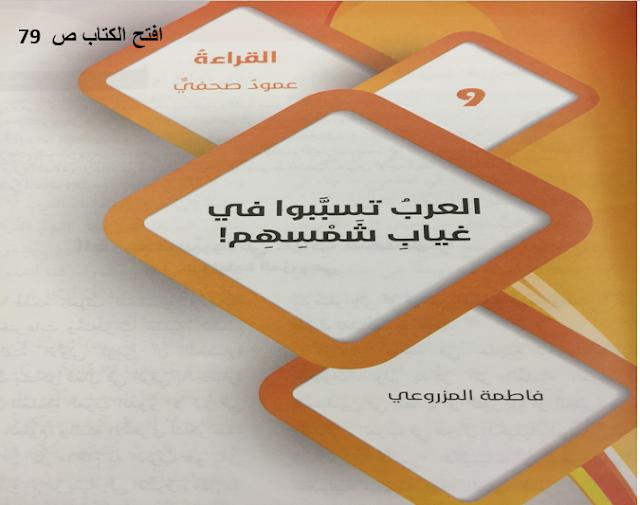 حل كتاب اللغة العربية للصف السابع الفصل الاول الصف السابع لغة عربية حل كتاب اللغة العربية للفصل الأول من العام الدراسي 2019 2020 وفق المنهاج الإمار Books Arabe