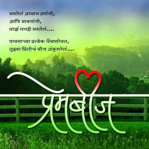 the best and romantic Marathi love SMS for Valentine day and