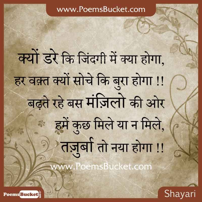 Kyon Dare Ki Zindgi Mein Motivational Shayari Latest Hindi Motivational Poetry With Image