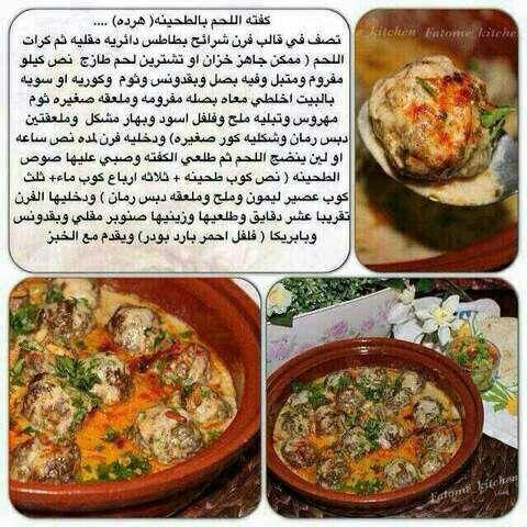 كفتة اللحم بالطحينه Libyan Food Savoury Food Lebanese Recipes