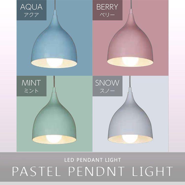 パステルペンダントライトm1灯 Pastelpendantlight Led電球対応