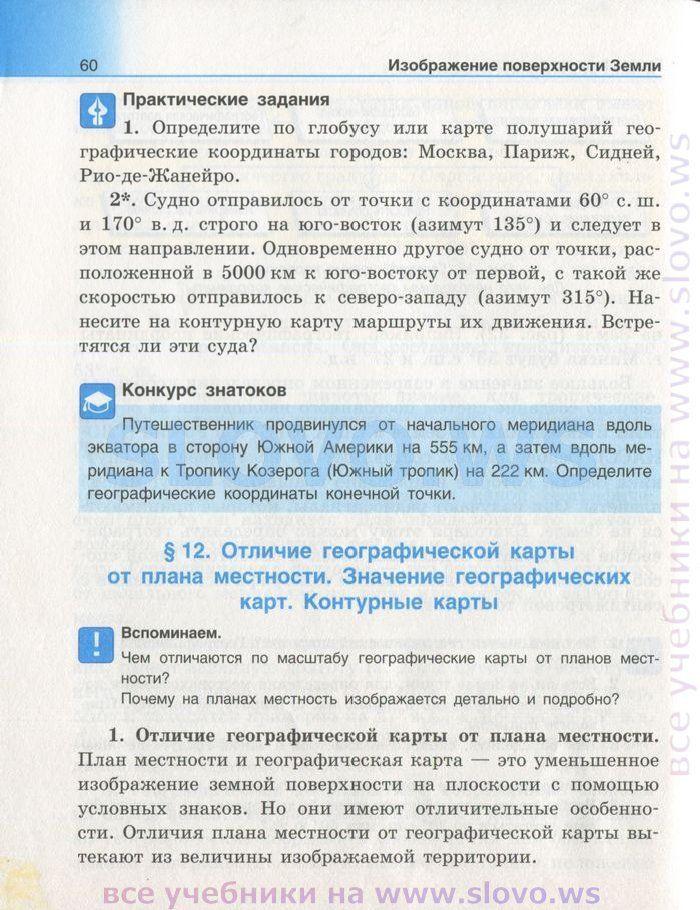С.а.тихомирова б.м.яворский решебник 10 класс