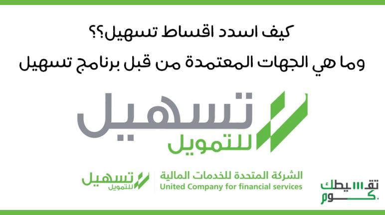 كيف اسدد اقساط تسهيل والجهات المعتمدة من قبل برنامج تسهيل Financial Services Financial The Unit