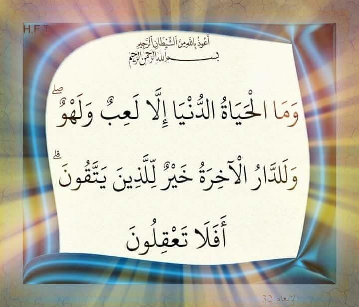 Pin By كتابا متشابها On ٦ سورة الأنعام Quran Verses Islamic Quotes Quran Sharif