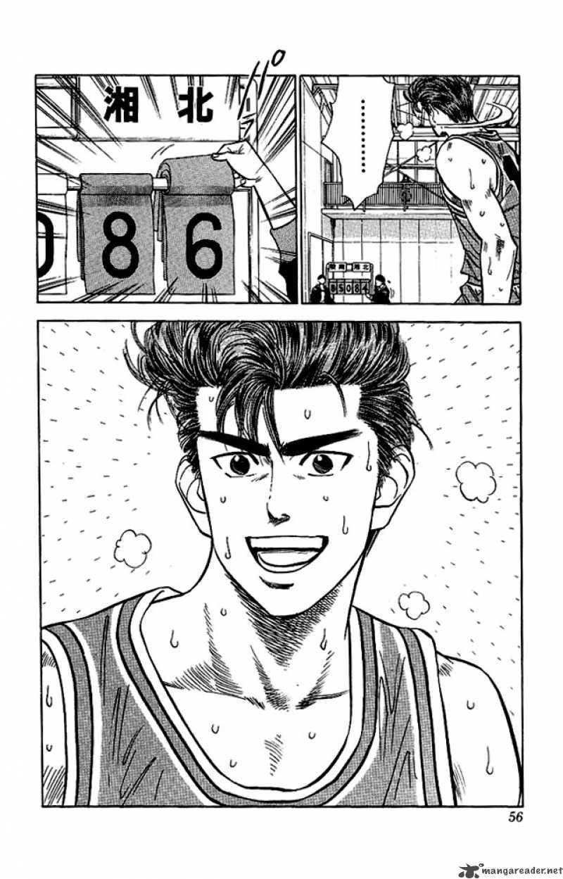 Slam Dunk 47 Page 8(画像あり) スラムダンク