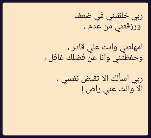 يارب توفنا وأنت راض عنا انا واهلي وجميع أمة محمد صلى الله عليه وسلم Islam Arabic Calligraphy Calligraphy