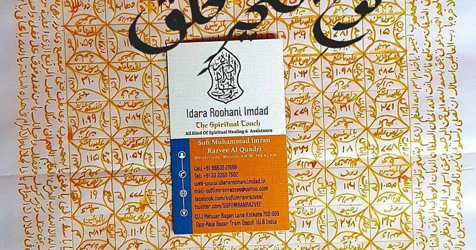 A Blog About All Kind Of Spiritual Healing Guidance In Making Taweez Talisman Etc Spiritual Healing Pdf Books Reading Talisman
