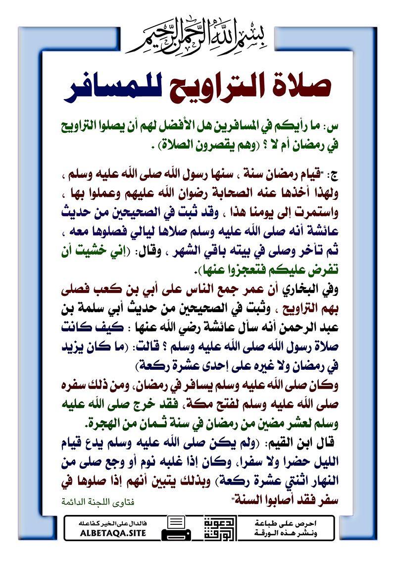 احرص على إعادة تمرير هذه البطاقة لإخوانك فالدال على الخير كفاعله Islam Facts Islamic Qoutes Islam