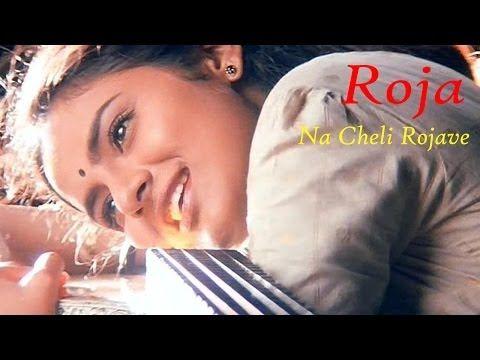 Na Cheli Rojave Song Roja Movie Songs A R Rahman Mani Ratnam Movie Songs Mani Ratnam Songs
