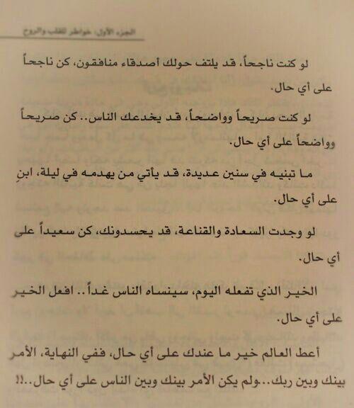 احمد الشقيري Words Quotes Funny Quotes