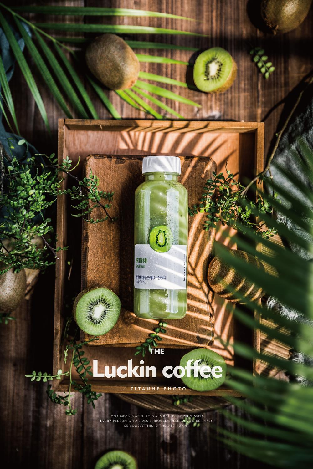 Luckin coffee的NFC果汁拍摄摄影静物子弹zitanhe 原创作品 站酷 (ZCOOL