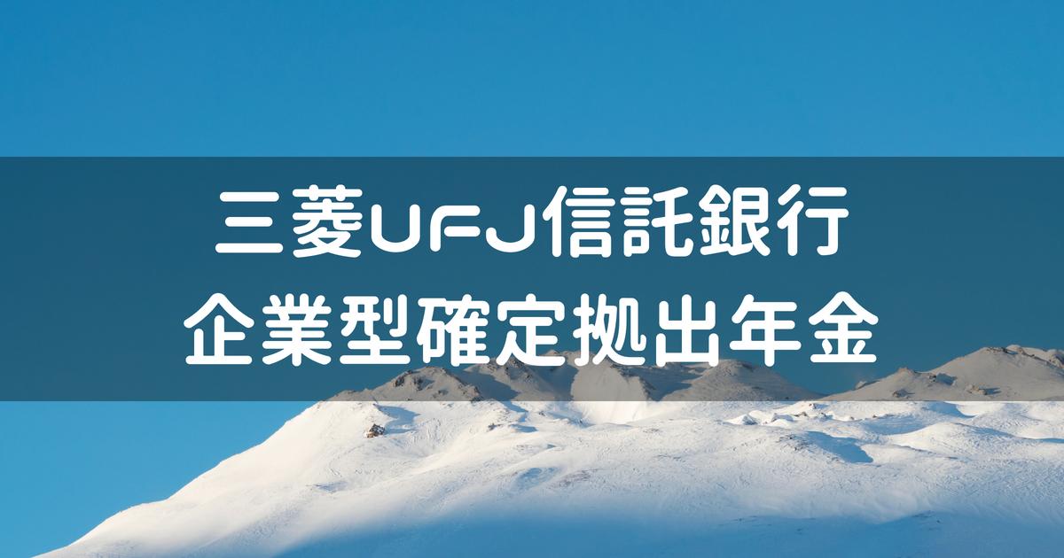 年金 信託 確定 ufj 拠出 三菱 銀行
