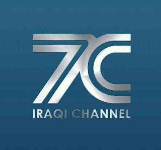 تردد قناة بغداد تي في bagdad tv الجديد على نايل سات