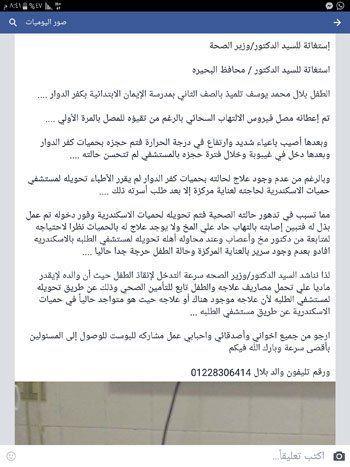 حضرة موت الان اخبار مصر - أهالى طفل بالبحيرة يطالبون وزير الصحة بتوفير سرير بالعناية المركزة لإنقاذه