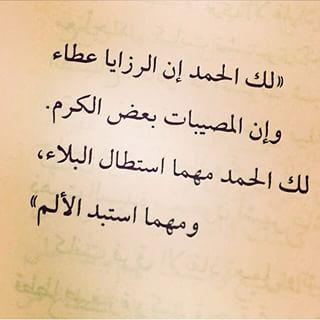 ق اف Poetrymessages بدر شاكر السيابinstagram Photo Websta Words Lettering Quotes
