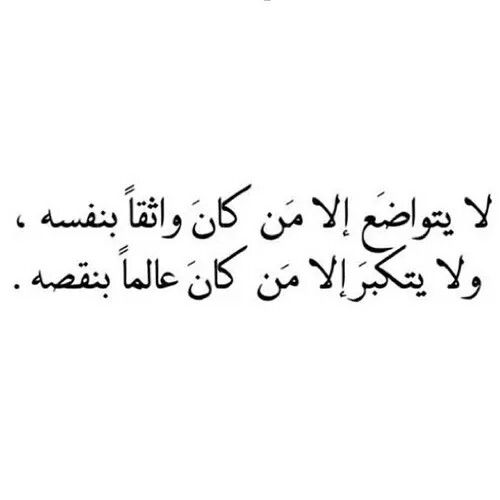 Pin By Ameen Alkinani On Alkinani Words Quotes Cool Words Strong Quotes