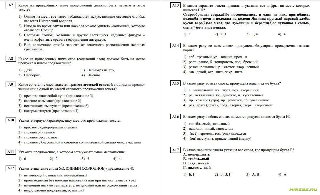 Готовые домашние задания по русскому языку 11 класс бунеев онлайн