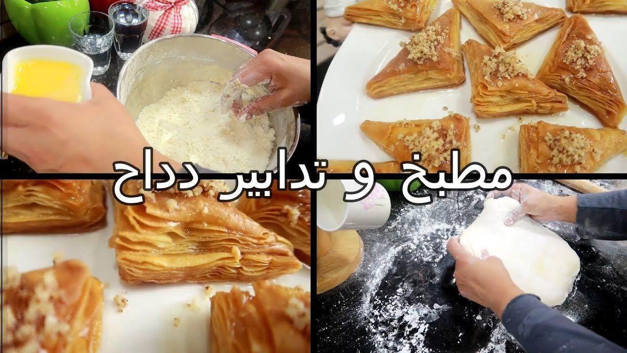 اليوم حلوة كول و شكر ولا كول و منشر حلوى معسلة مع وصفة الفيلو لي Gateaux Et Desserts Cuisine Arabe Gateau Sec