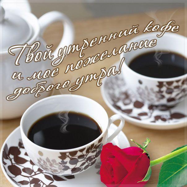 Картинки доброе утро романтичные с надписями