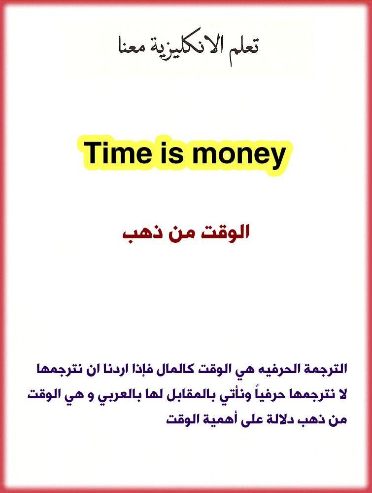 Time Is Money الوقت من ذهب Beautiful Words In English Words Beautiful Words