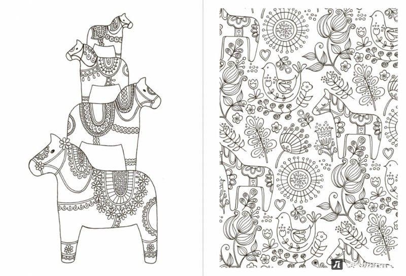 Иллюстрация 3 из 27 для Скандинавские узоры. Раскрашиваем ...