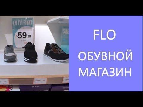 8e04c7c09 FLO.👢👞 Магазин обуви в Турции.👡Самый дешёвый обувной магазин. Фло ...