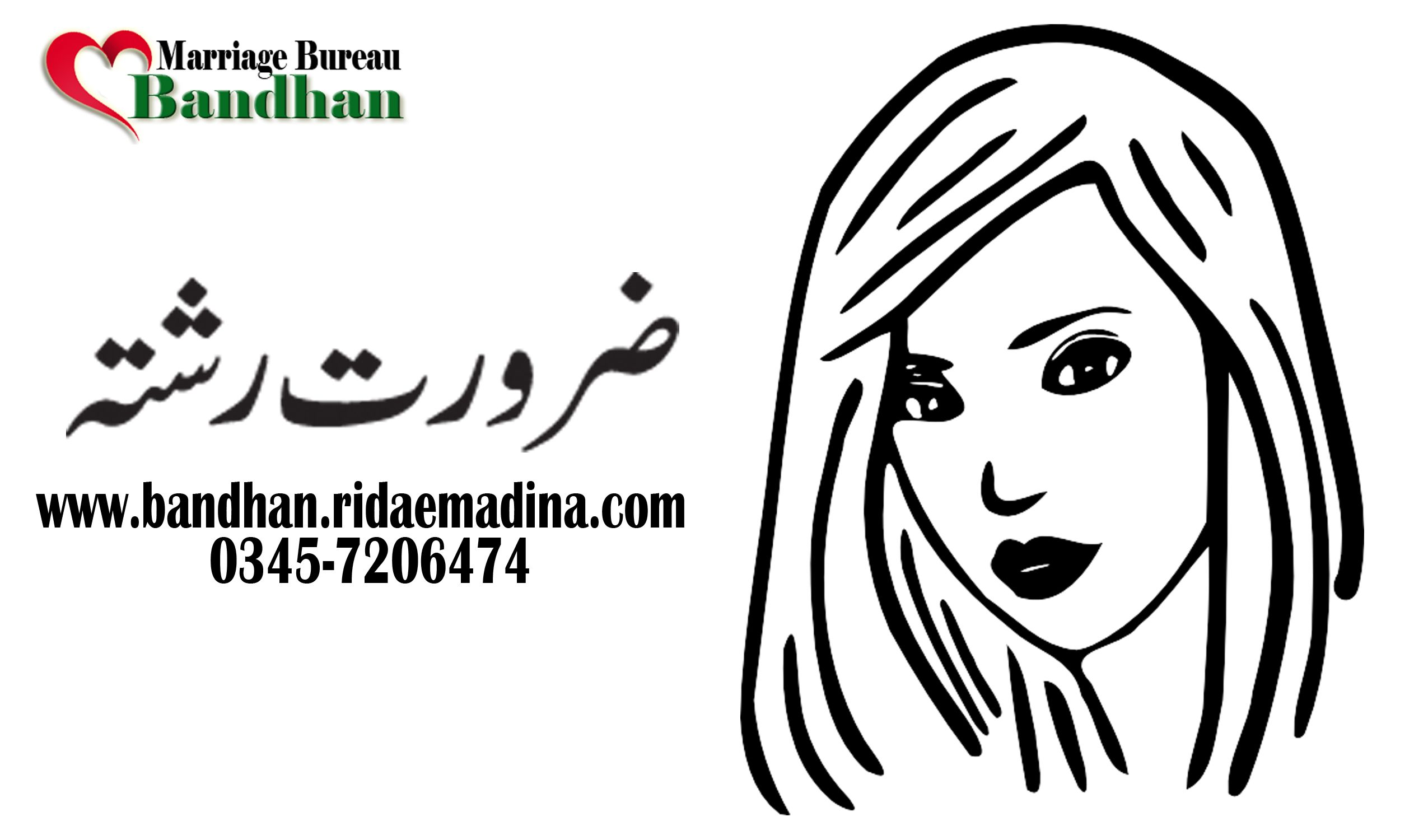 Pin by Rida-e-Madina on Marriage Bureau in Lahore | Marriage bureau