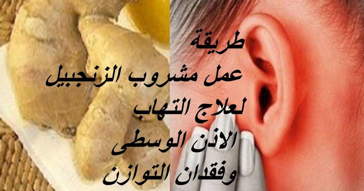 طريقة عمل مشروب الزنجبيل لعلاج التهاب الاذن الوسطى Middle Ear Behind Ear Tattoo Tattoo Quotes