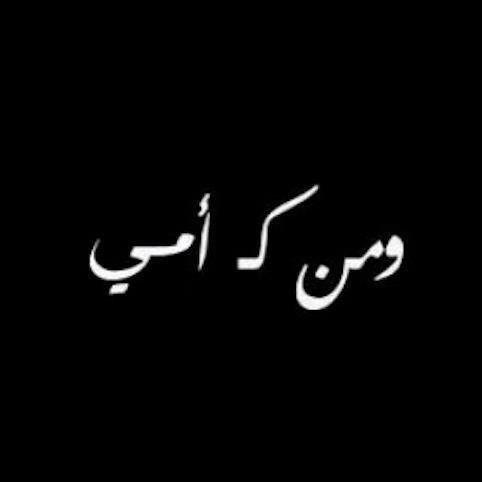 ليس احدا مثل امي Words Quotes Arabic Love Quotes Family Quotes