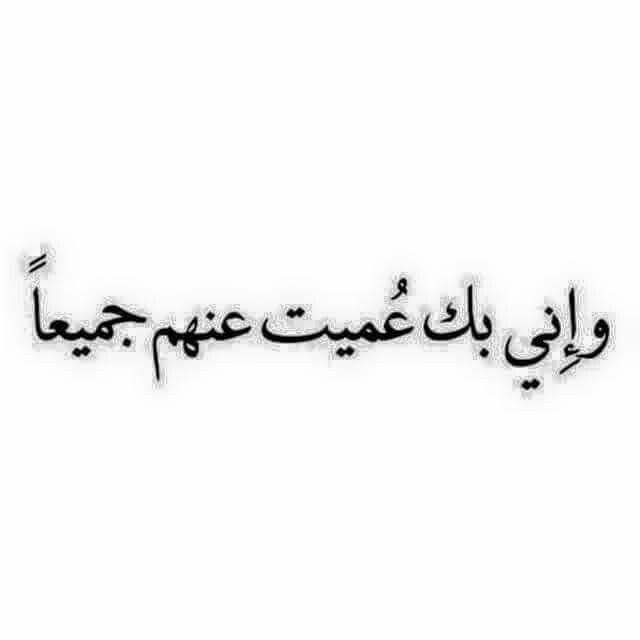 احبك جدا Circle Quotes Romantic Words Arabic Quotes