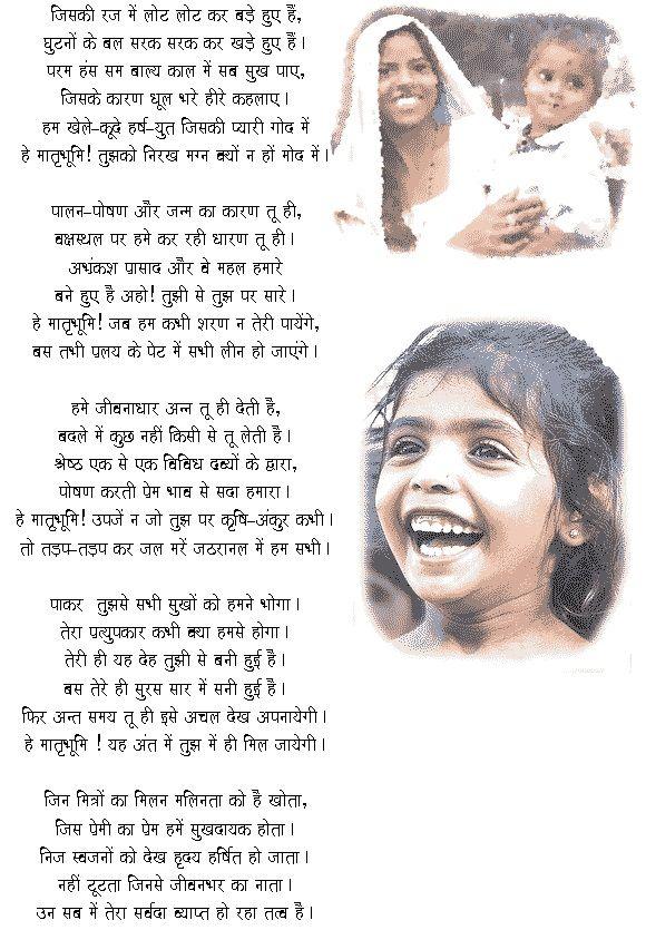Inspirational poem in Hindi Matribhumi by Maithili Sharan