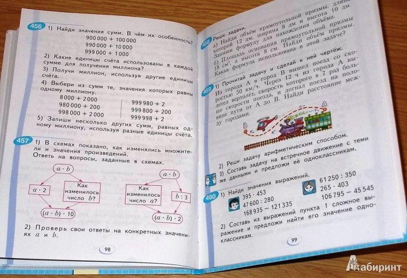 Решебник по математик 4 класс вентана граф