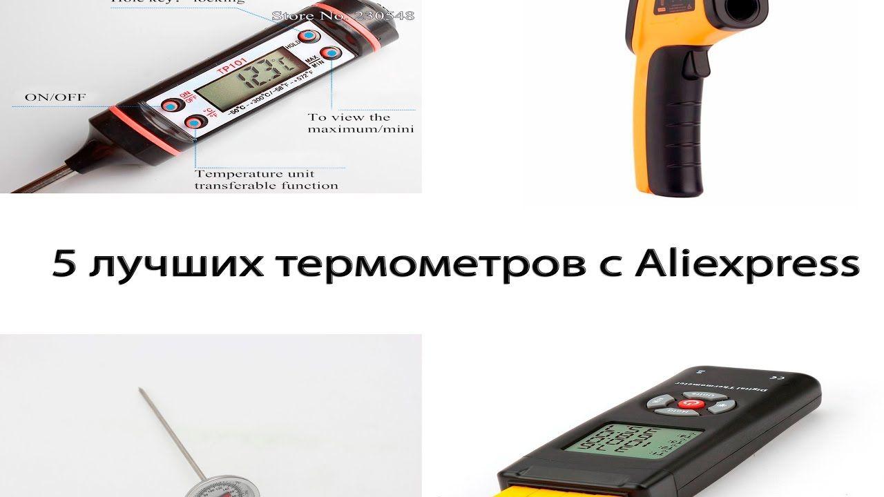 Термометр для самогонного аппарата на алиэкспресс игорь и лена самогонный аппарат
