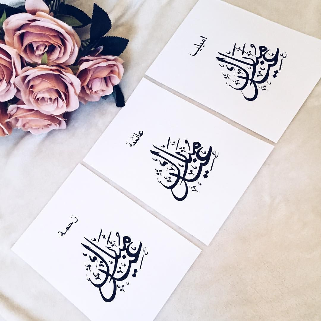 Handmade eid mubarak cards with names 😍💕 #personalized #eid