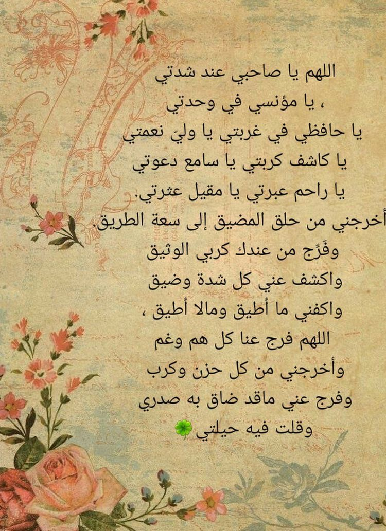 Pin By Sameh Khelil On الحمد لله حمدا كثيرا طيبا مباركا فيه كما ينبغي لجلال وجهه وعظيم سلطانه Islamic Phrases Islam Facts Quran Verses