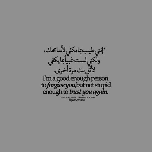 انا لست غبي Trust Yourself Words Quotes