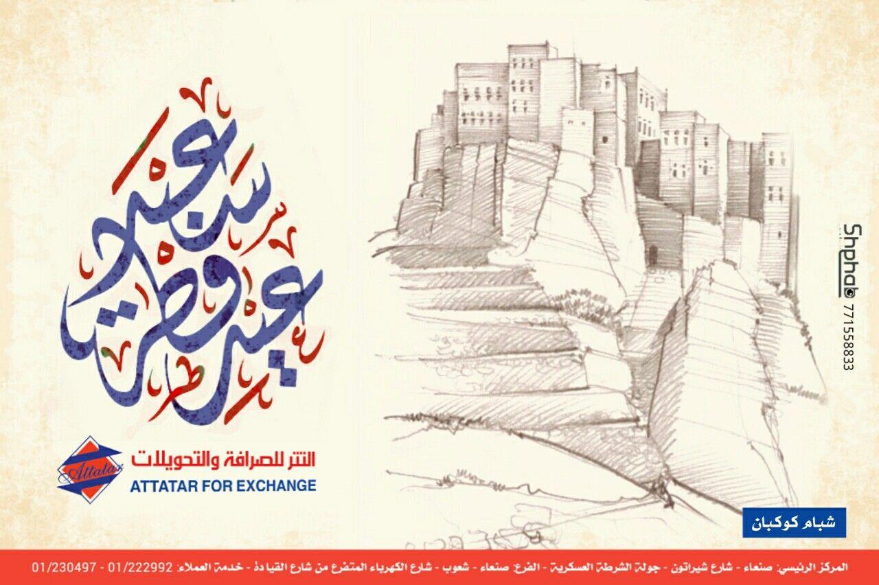 عيد فطر سعيد Happy Eid Male Sketch Calligraphy Arabic Calligraphy