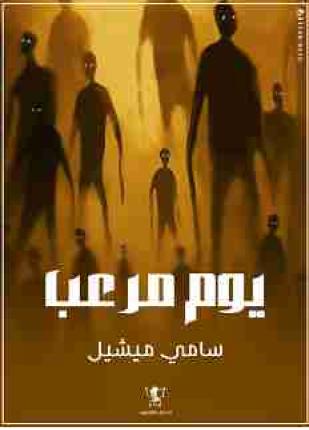 يوم مرعب Books Movie Posters Poster