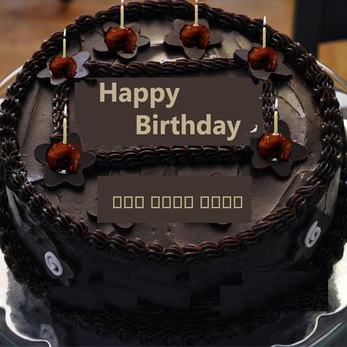 Writenamepics Happy Birthday Chocolate Cake Birthday Cake With
