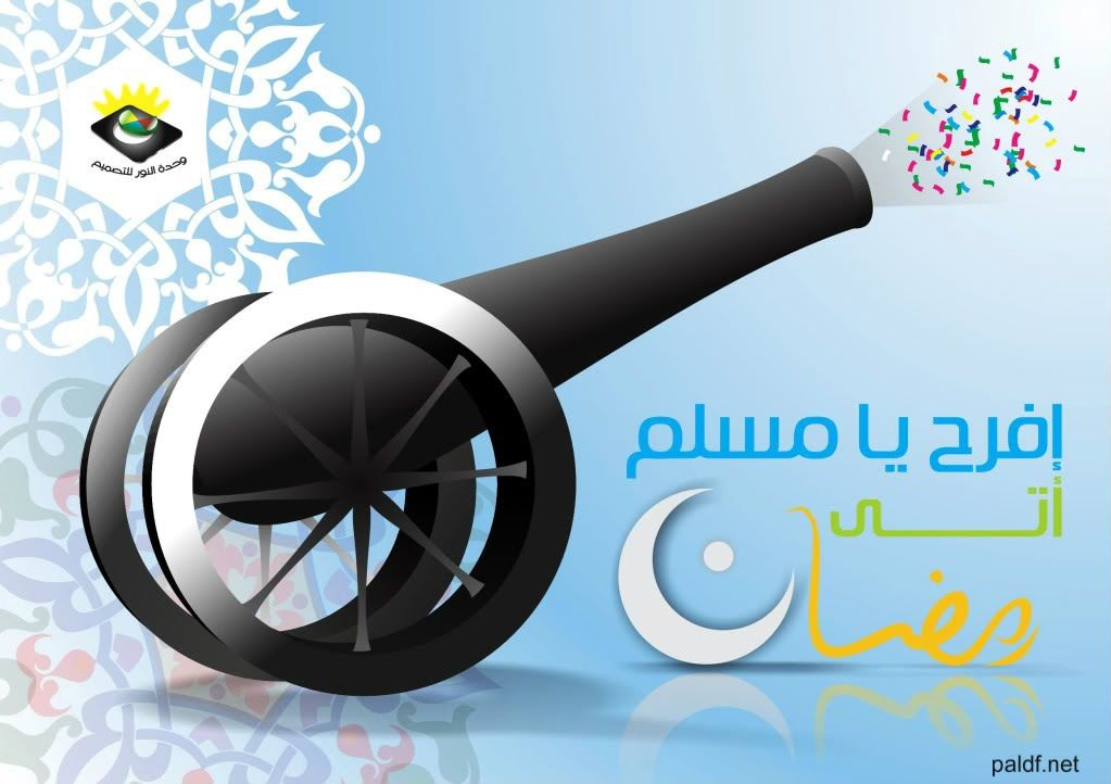 أتى رمضان جديد وحصري بصوت الشيخ فادي الدالي Ramadan Youtube Photo