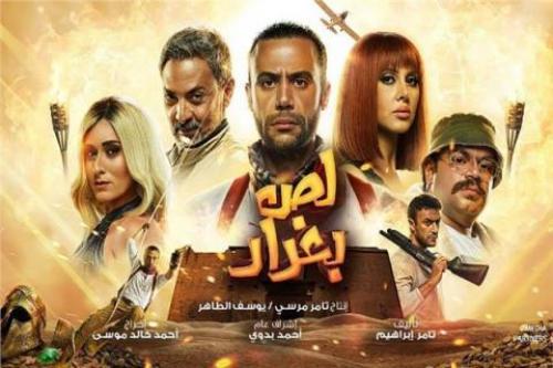 مشاهدة فيلم لص بغداد 2020 كامل Film Baghdad Movie Posters