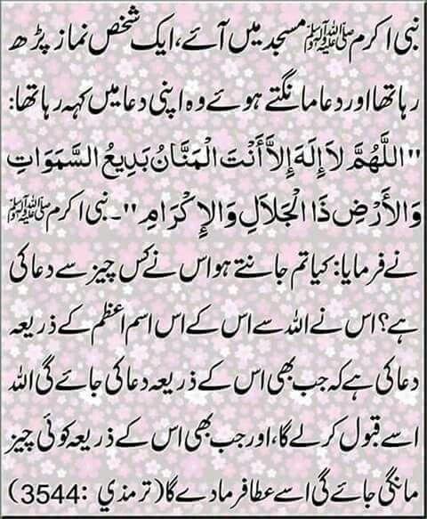 Isme azam | Isme azam | Islam hadith, Quran pak, Islamic prayer
