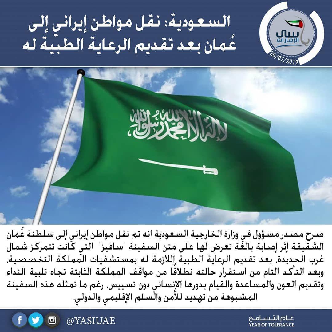 محلل يكشف كيف وصلت طائرتا منتخبي الإمارات والسعودية إلى قطر تتضمن مفاجأة صور Outdoor Decor Kuwait Wind Sock