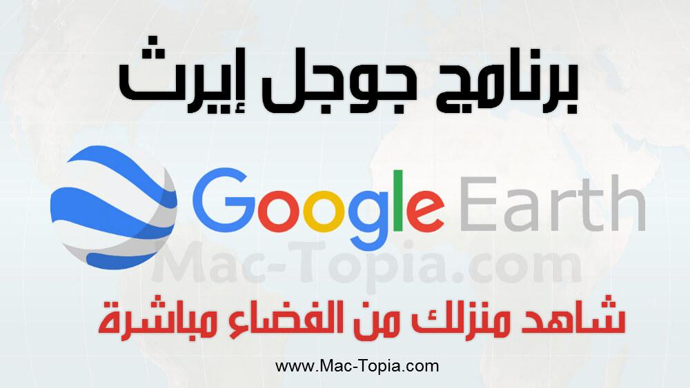 تحميل برنامج Google Earth جوجل إيرث للكمبيوتر و الجوال اخر تحديث مجانا ماك توبيا Tech Company Logos Google Earth Google