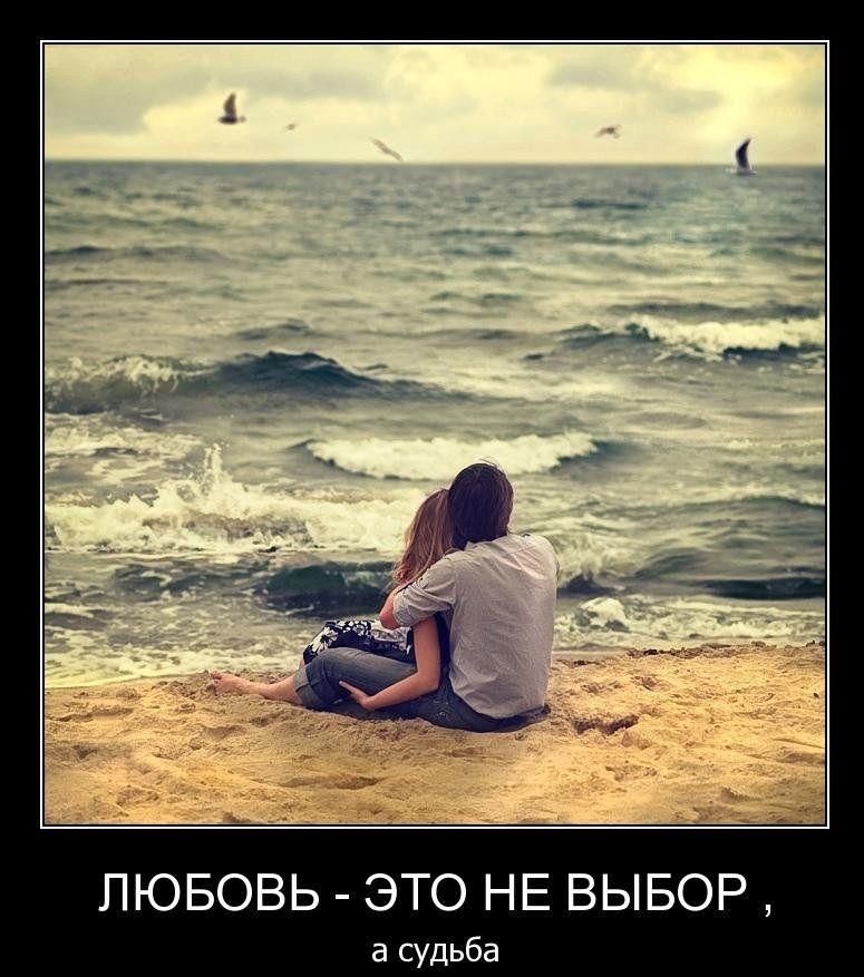 Romanticheskie Kartinki O Lyubvi So Smyslom Photo Beach Tumblr Couples Things To Do