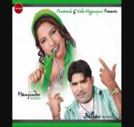 Aapan Viyah Karvaliya Balkar Ankhila Manjinder Gulshan Mp3 Song Songs Album