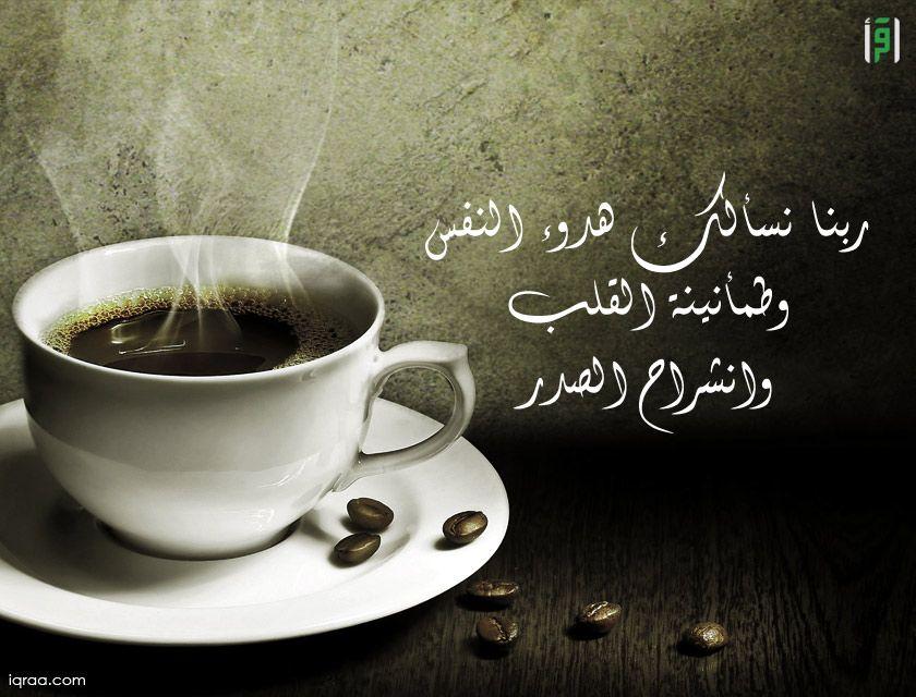 ربنا نسألك هدوء النفس وطمأنينة القلب وإنشراح الصدر اقرأ للناس كافة دعاء Coffee Cup Images Coffee Wallpaper Coffee Drinks